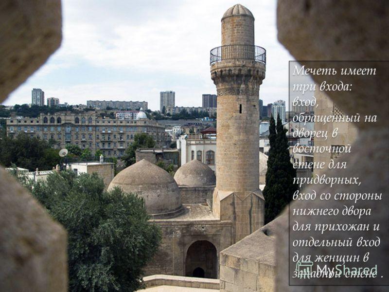 Минарет изящно украшен прекрасной лепкой, затейливой надписью арабской вязью и может считаться одним из лучших памятников Баку.