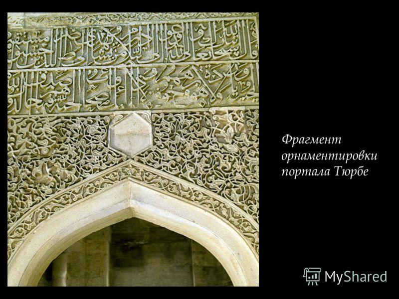По красоте и богатству орнаментации портал Тюрбе не уступает прославленному порталу Диванхане. Имя архитектора Мухаммеда Али искусно зашифровано в орнаментальных медальонах портала.