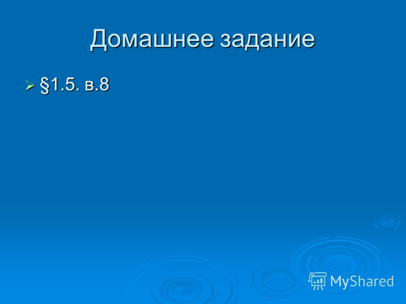 Домашнее задание §1.5. в.8 §1.5. в.8