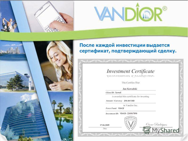 После каждой инвестиции выдается сертификат, подтверждающий сделку. Copiryt by Certain
