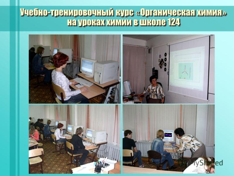 Учебно-тренировочный курс « Органическая химия » на уроках химии в школе 124