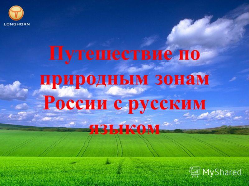Путешествие по природным зонам России с русским языком