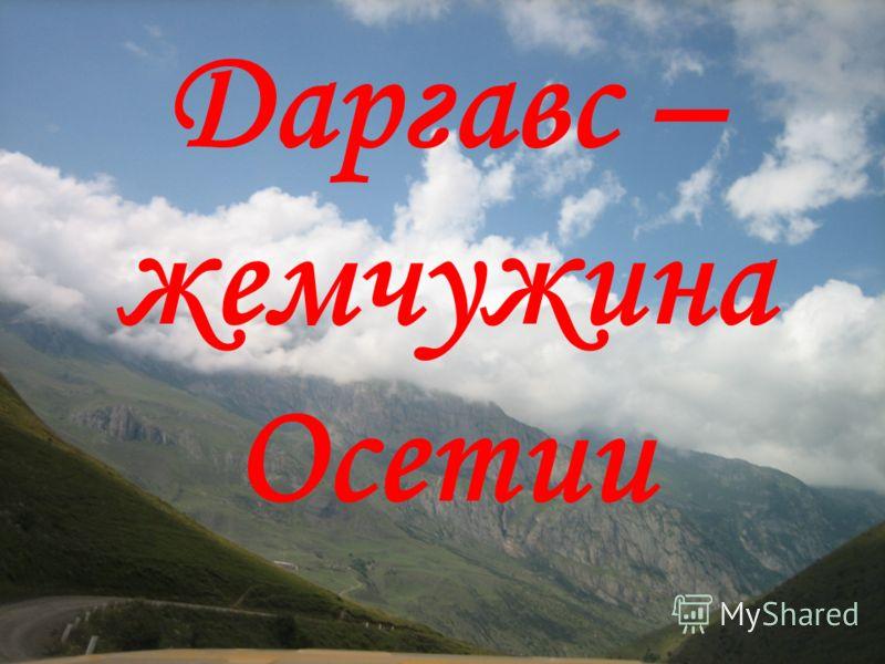 Даргавс – жемчужина Осетии