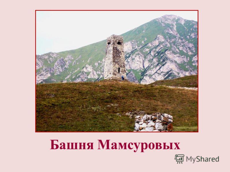 Башня Мамсуровых