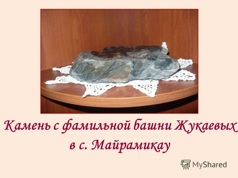 Камень с фамильной башни Жукаевых в с. Майрамикау