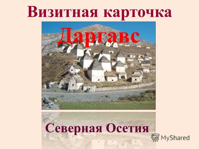 Визитная карточка Северная Осетия Даргавс