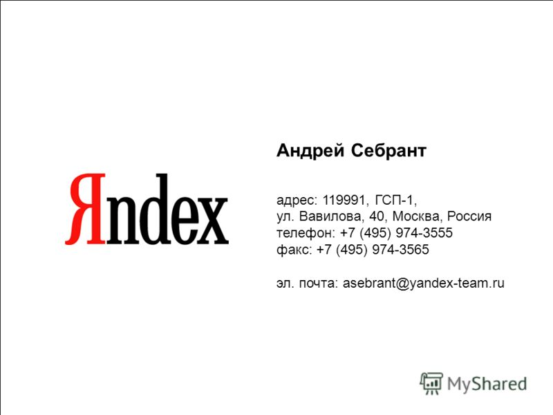 16 Андрей Себрант адрес: 119991, ГСП-1, ул. Вавилова, 40, Москва, Россия телефон: +7 (495) 974-3555 факс: +7 (495) 974-3565 эл. почта: asebrant@yandex-team.ru