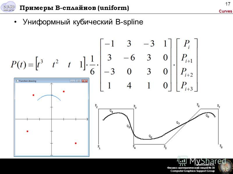 Curves Галинский В.А. Физико-математический лицей 30 Computer Graphics Support Group 17 Примеры B-сплайнов (uniform) Униформный кубический B-spline