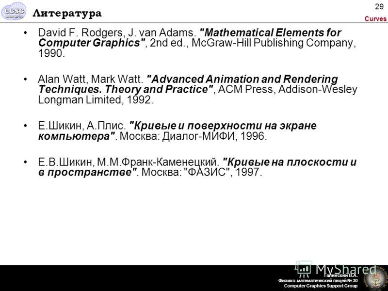 Curves Галинский В.А. Физико-математический лицей 30 Computer Graphics Support Group 29 Литература David F. Rodgers, J. van Adams.