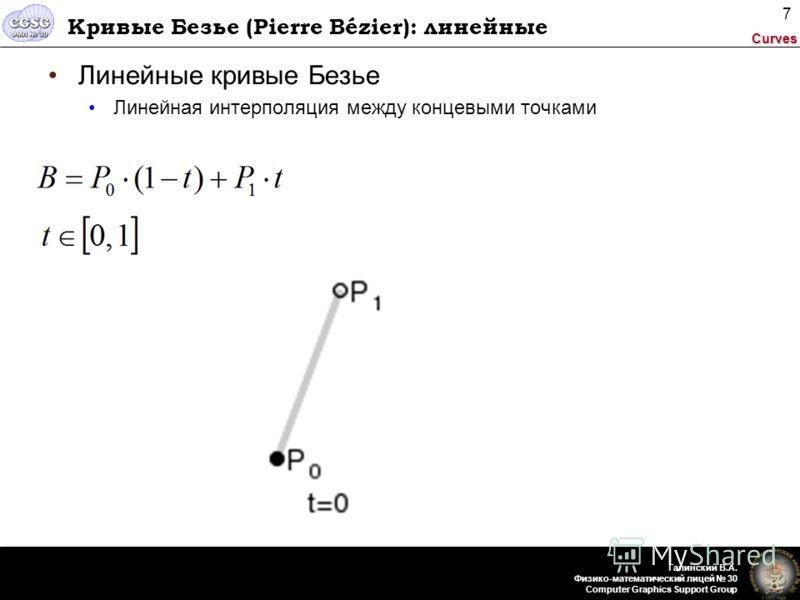 Curves Галинский В.А. Физико-математический лицей 30 Computer Graphics Support Group 7 Кривые Безье (Pierre Bézier): линейные Линейные кривые Безье Линейная интерполяция между концевыми точками
