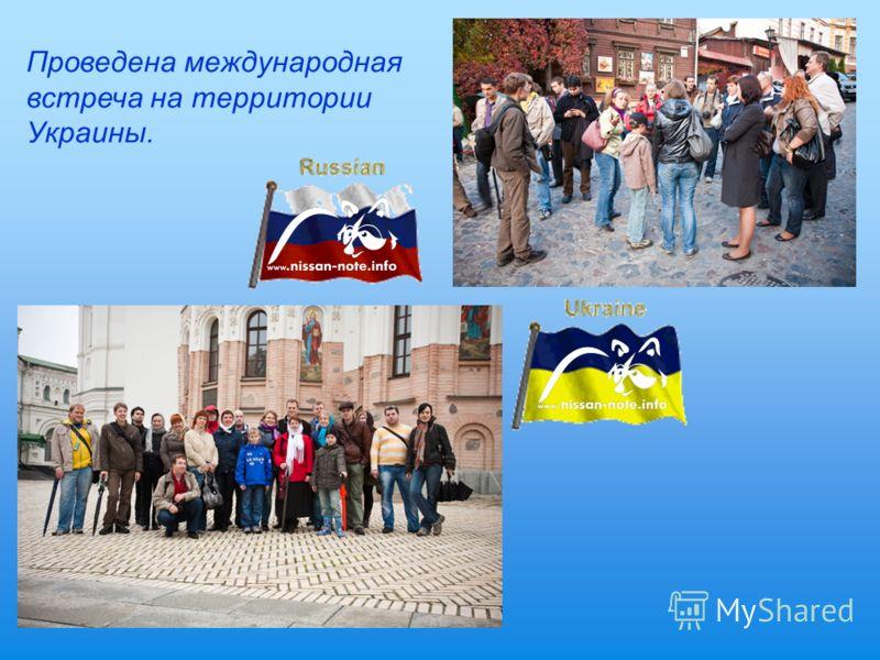 Проведена международная встреча на территории Украины.