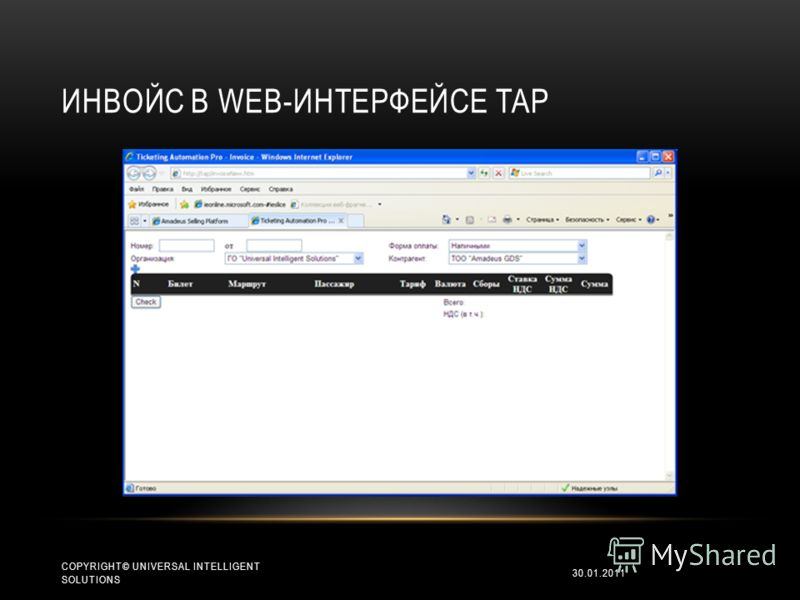 ИНВОЙС В WEB-ИНТЕРФЕЙСЕ TAP 30.01.2011 COPYRIGHT© UNIVERSAL INTELLIGENT SOLUTIONS
