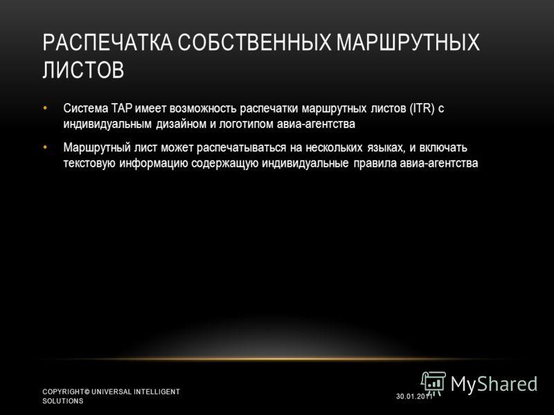 РАСПЕЧАТКА СОБСТВЕННЫХ МАРШРУТНЫХ ЛИСТОВ Система TAP имеет возможность распечатки маршрутных листов (ITR) с индивидуальным дизайном и логотипом авиа-агентства Маршрутный лист может распечатываться на нескольких языках, и включать текстовую информацию