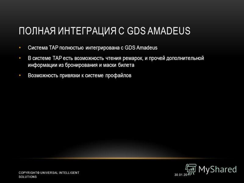 ПОЛНАЯ ИНТЕГРАЦИЯ С GDS AMADEUS Система TAP полностью интегрирована с GDS Amadeus В системе TAP есть возможность чтения ремарок, и прочей дополнительной информации из бронирования и маски билета Возможность привязки к системе профайлов 30.01.2011 COP