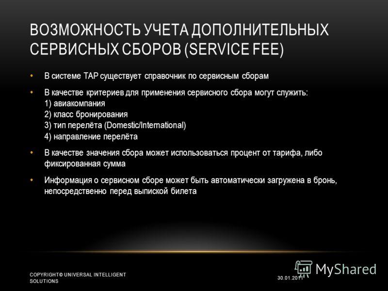 ВОЗМОЖНОСТЬ УЧЕТА ДОПОЛНИТЕЛЬНЫХ СЕРВИСНЫХ СБОРОВ (SERVICE FEE) В системе TAP существует справочник по сервисным сборам В качестве критериев для применения сервисного сбора могут служить: 1) авиакомпания 2) класс бронирования 3) тип перелёта (Domesti