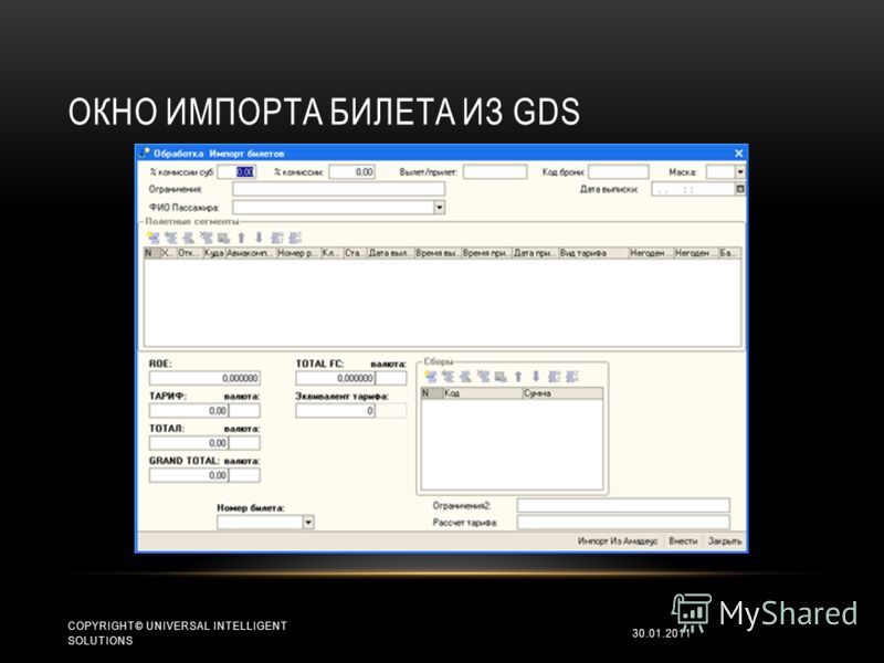 ОКНО ИМПОРТА БИЛЕТА ИЗ GDS 30.01.2011 COPYRIGHT© UNIVERSAL INTELLIGENT SOLUTIONS