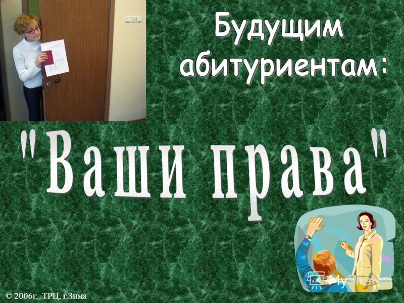 © 2006г. ТРЦ, г.Зима