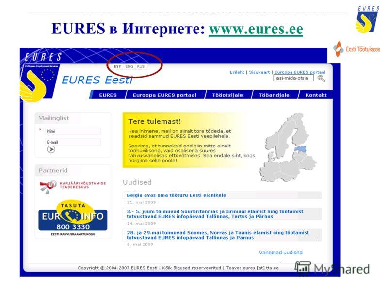 EURES в Интернете: www.eures.eewww.eures.ee