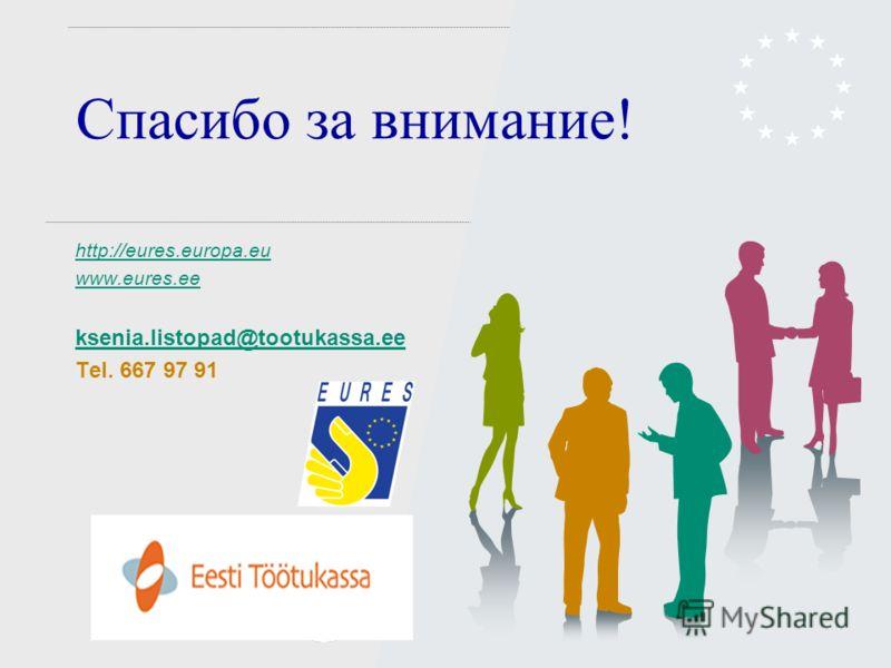 http://eures.europa.eu www.eures.ee ksenia.listopad@tootukassa.ee Tel. 667 97 91 Спасибо за внимание!