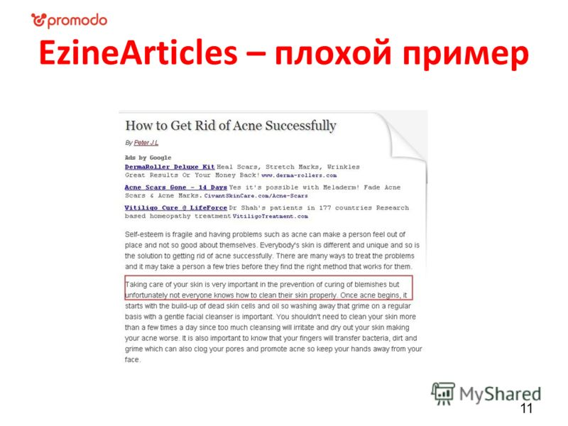 EzineArticles – плохой пример 11
