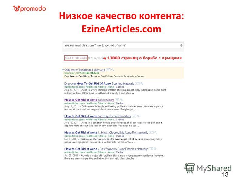 Низкое качество контента: EzineArticles.com 13