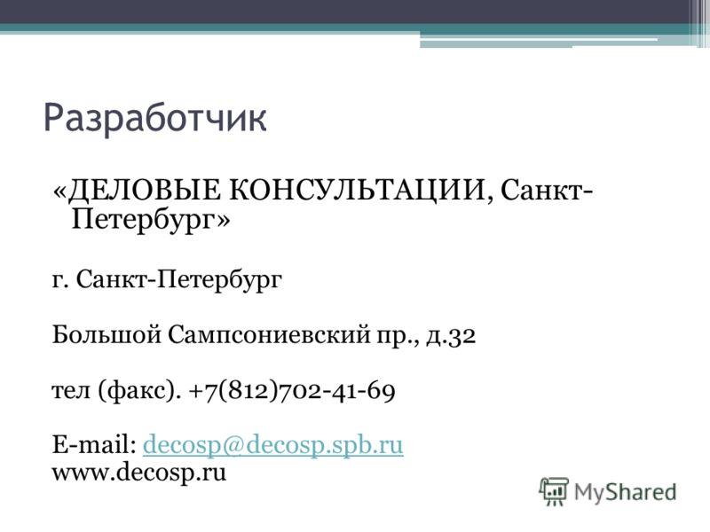 Разработчик «ДЕЛОВЫЕ КОНСУЛЬТАЦИИ, Санкт- Петербург» г. Санкт-Петербург Большой Сампсониевский пр., д.32 тел (факс). +7(812)702-41-69 E-mail: decosp@decosp.spb.rudecosp@decosp.spb.ru www.decosp.ru