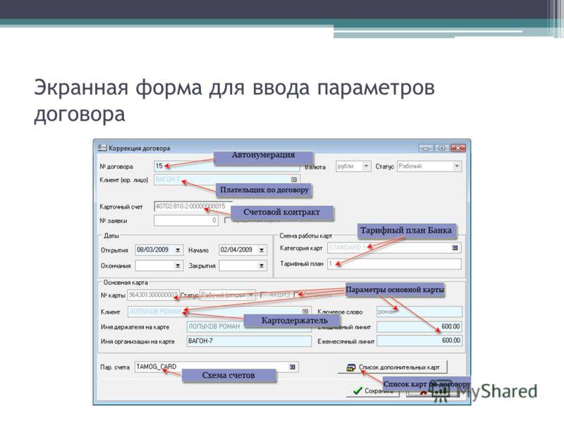 Экранная форма для ввода параметров договора