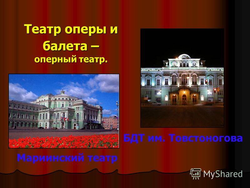 Театр оперы и балета – оперный театр. Мариинский театр БДТ им. Товстоногова