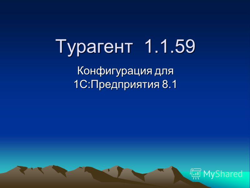 Турагент 1.1.59 Конфигурация для 1С:Предприятия 8.1