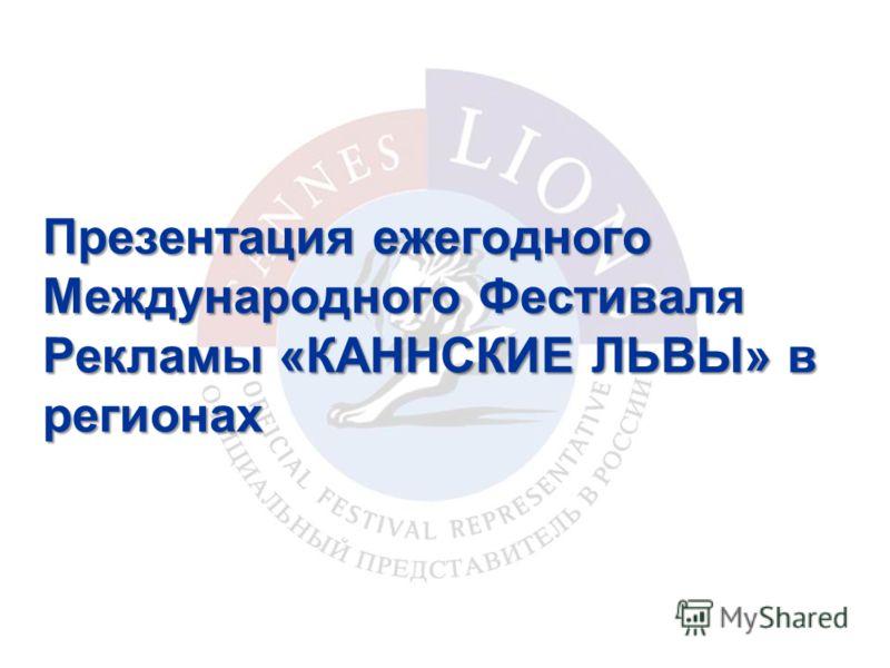Презентация ежегодного Международного Фестиваля Рекламы «КАННСКИЕ ЛЬВЫ» в регионах
