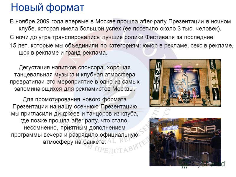 Новый формат В ноябре 2009 года впервые в Москве прошла after-party Презентации в ночном клубе, которая имела большой успех (ее посетило около 3 тыс. человек). С ночи до утра транслировались лучшие ролики Фестиваля за последние 15 лет, которые мы объ