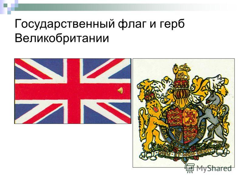 Поговорим о Великобритании Официальное название Великобритании – Соединенное Королевство Великобритании, Северной Ирландии. В южной части острова Великобритании располагается Англия, к западу от нее находится Уэльс, а север занимает Шотландия. Населе