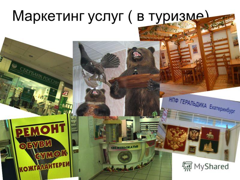 Маркетинг услуг ( в туризме).