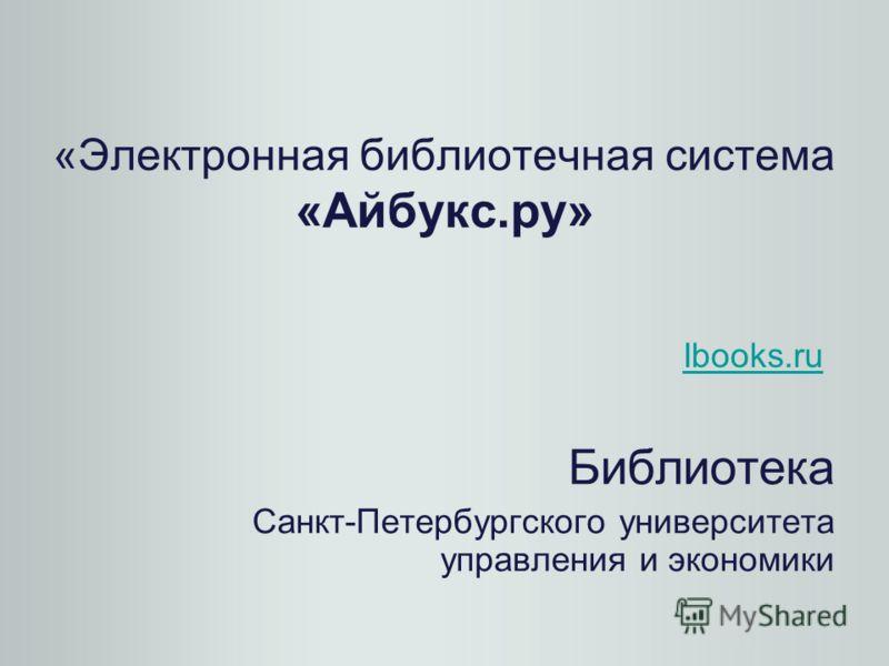 «Электронная библиотечная система «Айбукс.ру» Ibooks.ru Библиотека Санкт-Петербургского университета управления и экономики