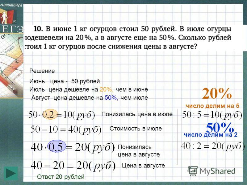 Решение Июнь цена - 50 рублей Июль цена дешевле на 20%, чем в июне Август цена дешевле на 50%, чем июле Понизилась цена в июле Стоимость в июле Понизилась цена в августе Цена в августе Ответ 20 рублей число делим на 5 число делим на 2
