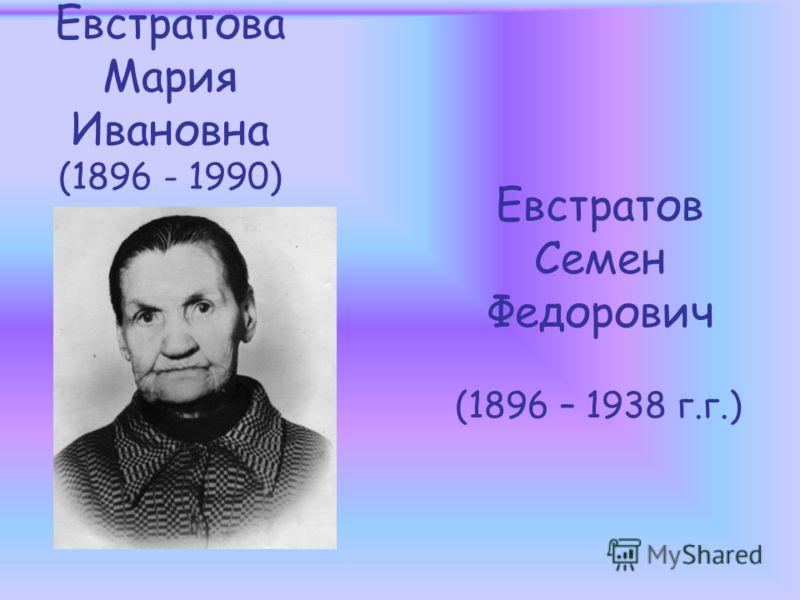 Евстратова Мария Ивановна (1896 - 1990) (1896 – 1938 г.г.) Евстратов Семен Федорович