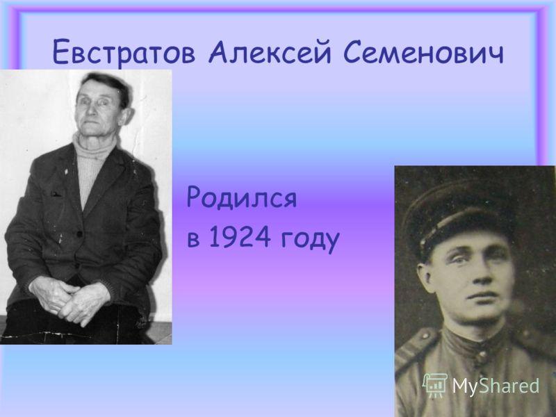 Евстратов Алексей Семенович Родился в 1924 году