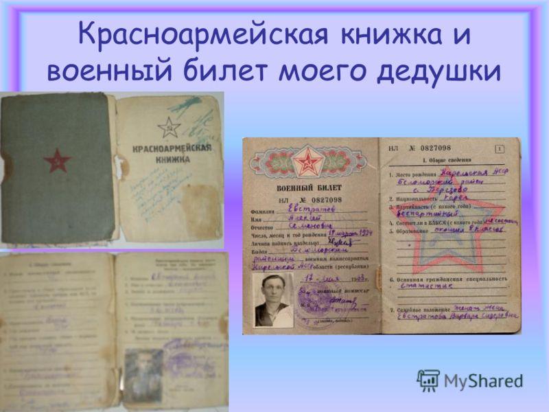 Красноармейская книжка и военный билет моего дедушки