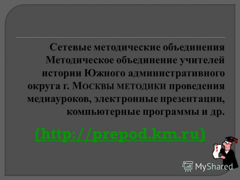 (http://prepod.km.ru)