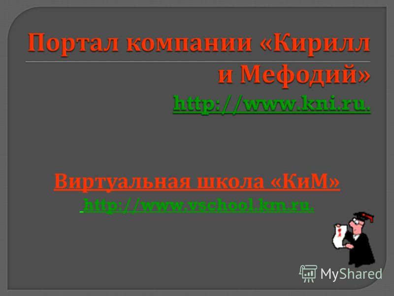 Виртуальная школа « КиМ » http://www.vschool.km.ru.