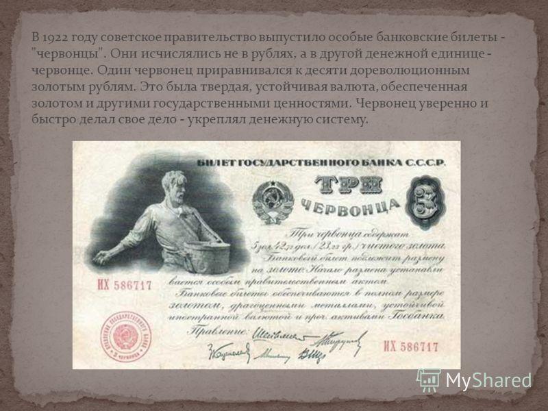 В 1922 году советское правительство выпустило особые банковские билеты -
