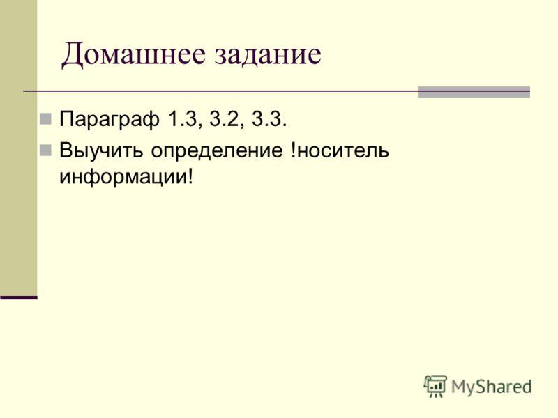 Домашнее задание Параграф 1.3, 3.2, 3.3. Выучить определение !носитель информации!