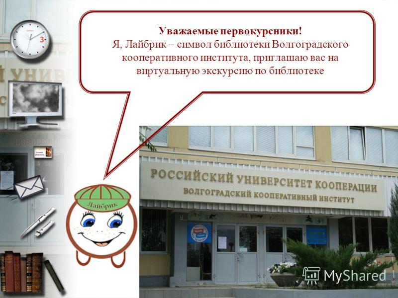 Уважаемые первокурсники! Я, Лайбрик – символ библиотеки Волгоградского кооперативного института, приглашаю вас на виртуальную экскурсию по библиотеке