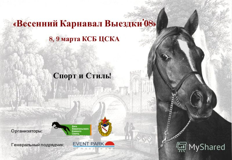 Генеральный подрядчик: « Весенний Карнавал Выездки 08» 8, 9 марта КСБ ЦСКА Спорт и Стиль ! Организаторы: