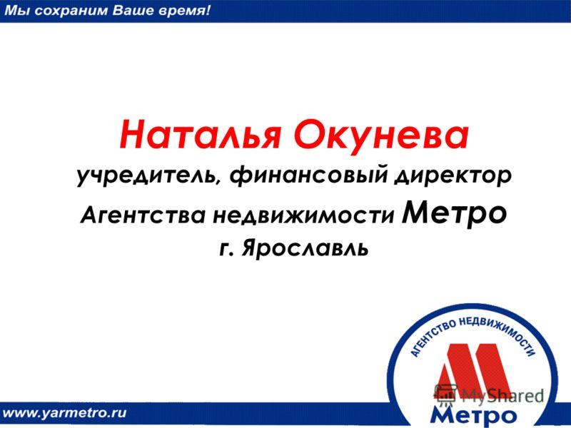 Наталья Окунева учредитель, финансовый директор Агентства недвижимости Метро г. Ярославль