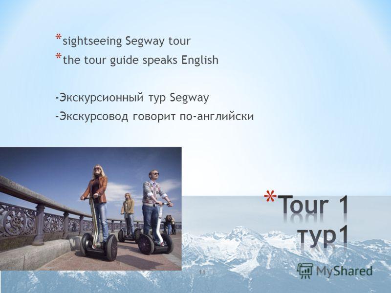 * sightseeing Segway tour * the tour guide speaks English -Экскурсионный тур Segway -Экскурсовод говорит по-английски 11