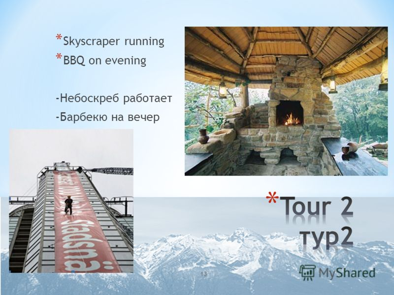 * Skyscraper running * BBQ on evening -Небоскреб работает -Барбекю на вечер 13