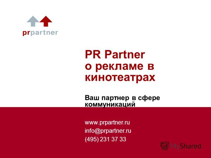 www.prpartner.ru info@prpartner.ru (495) 231 37 33 PR Partner о рекламе в кинотеатрах Ваш партнер в сфере коммуникаций