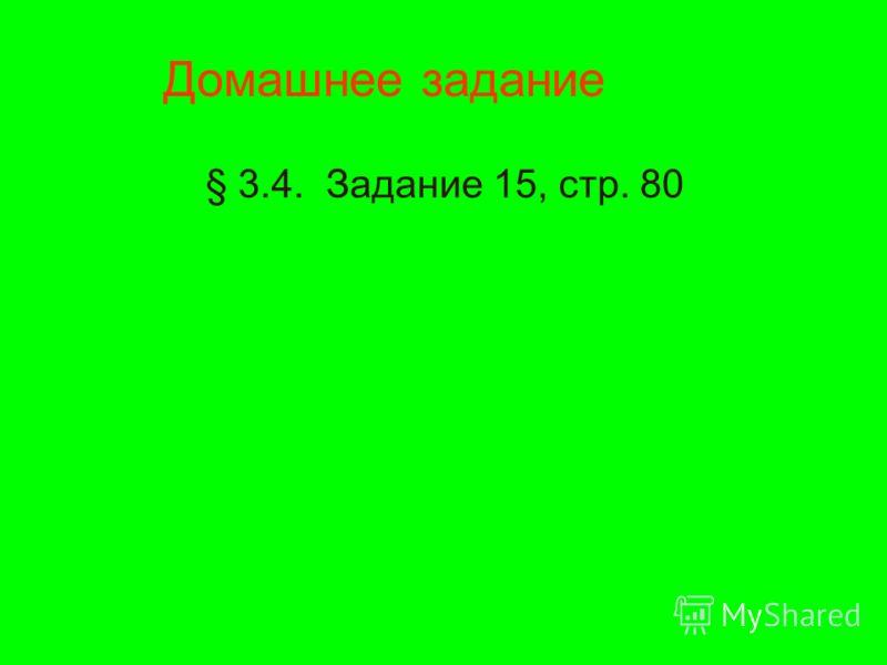 Домашнее задание § 3.4. Задание 15, стр. 80