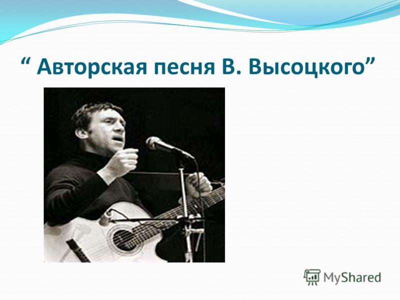 Авторская песня В. Высоцкого